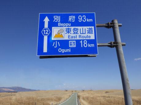 阿蘇大型標識設置工事